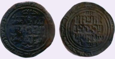 "Great Mongols, AE ""khani"" dirham, Samarqand"