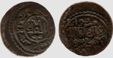 Great Mongols, AE fals, Malik of Kurzuwan