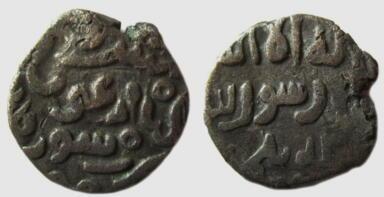 Ilkhans, BI dirham, Arghun Khan, Shafurqan