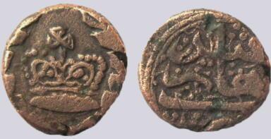Civic Copper, AE fulus, British Occupation of Qandahar