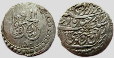 Afsharid, AR abbasi, Nadir Shah, Mashhad, 1150AH