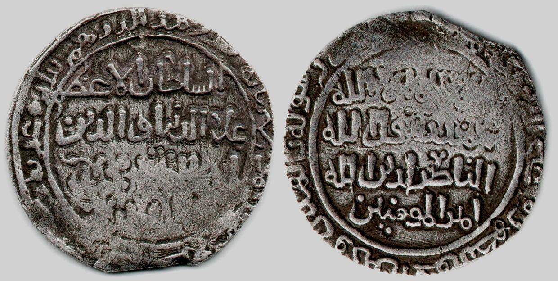Khwarizmshah, AR dirham, 'Ala Al-Din Muhammad, Ghazna