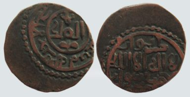 Great Mongols, AE fals, Malik of Kurzuwan, 618AH