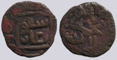 Great Mongols, AE jital, temp. Güyük, AH645, Shafurghan