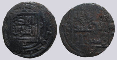 Great Mongols, AE dirham, temp. Chingiz Khan, Qunduz