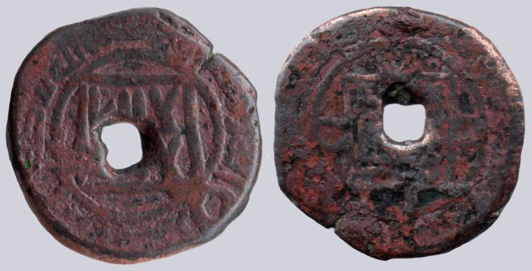 Abbasid, AE fals, in the style of Chinese cash, Sijistan