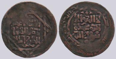 Great Mongols, AE dirham, temp. Chingiz Khan, Balkh, 619AH