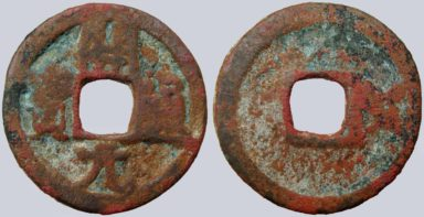 Central Asia, Soghd, AE cash of Chinese type, Bukhara