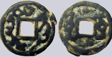 Central Asia, Soghd, AE cash, Turgar, early type, RARE